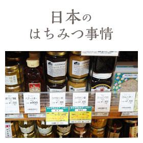 日本のはちみつ事情