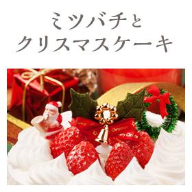 ミツバチとクリスマスケーキ